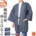 綿入りはんてん 日本製 半天 どてら 織縞模様 2026