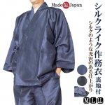作務衣 日本製 シルクライク作務衣 1122 ポリエステル100% M/L/LL