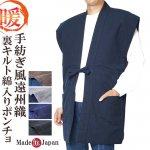 はんてん 袖なし 日本製 手紡ぎ風遠州織 綿入り ポンチョ ベスト 2043