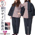 作務衣 日本製 女性 たて絣デザイン 片身 婦人作務衣 さむえ 綿100% M/L 8045