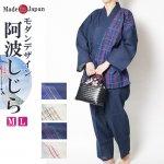 作務衣 日本製 女性 阿波しじら織-婦人作務衣 さむえ 綿100%M/L