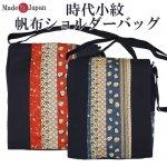 ショルダーバッグ カバー付き 帆布 時代小紋 日本製
