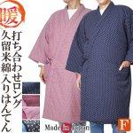 綿入り はんてん 日本製 久留米 手詰め中綿前合わせ 打ち合わせロング 半天 どてら 72000