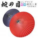 蛇の目傘 46本骨組 羽二重 エンジ/紫