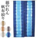 暖簾 のれん 綿100% 帆布 絞り草木染 地厚 n800-804