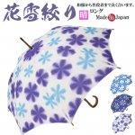 日傘 雪花絞り 伝統工芸 手づくり 日本製