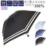 日傘 完全遮光100% 折り畳み 晴雨兼用 UVカット加工付 二重ライン6366