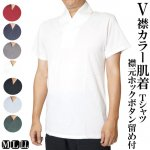 V襟付き 肌着襦袢 Tシャツ 半袖 襟元ボタンホック付き 綿100% 9632050 M/L/LL