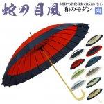 和傘 蛇の目風 モダン 雨傘 ロング 24本骨 10配色 JK-133