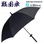 傘 メンズ 戦国傘 雨傘 ジャンプ傘 侍 傘袋付き 60cm JK-07