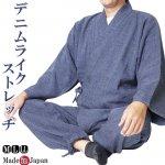 作務衣 日本製 メンズ デニムライク ストレッチ素材 5063 M/L/LL