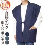 はんてん 袖なし 最高級真綿-シルク紬綿入り陣羽織ベスト ポンチョ 絹100%
