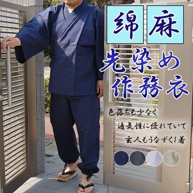 先染混合-作務衣(さむえ) 綿45%麻55%