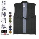作務衣 羽織 日本製 綾織り 陣羽織ベスト M/L