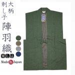 作務衣 羽織 日本製 大柄ドビー刺し子織 陣羽織ベスト M/L/LL