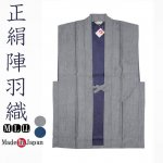 作務衣 羽織 日本製 正絹高級陣羽織ベスト M/L/LL