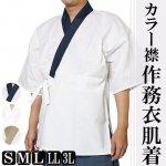 作務衣 肌着 カラー襟付き 打ち合わせタイプ 綿100% 白 紺 ベージュS/M/L/LL/3L