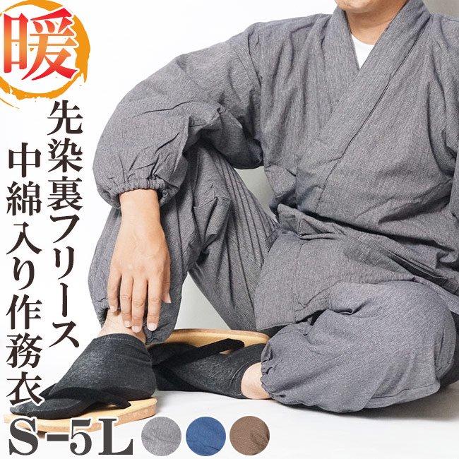 作務衣 冬用 先染め裏フリース&中綿入り(さむえ)-綿100%  S〜3L