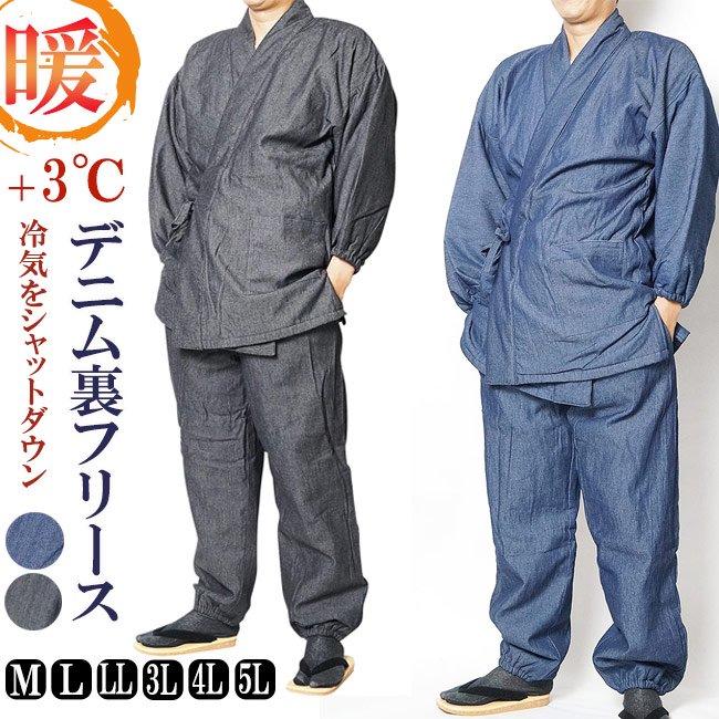 秋・冬用 デニム裏フリース作務衣 当店オリジナル S~5L