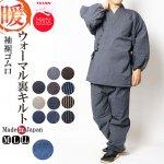 作務衣 冬用 キルト中綿入り(さむえ)-綿100% 日本製