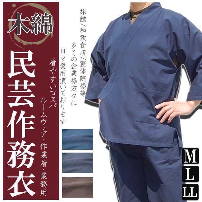 格安 民芸作務衣(さむえ)-濃紺/紺 全2色