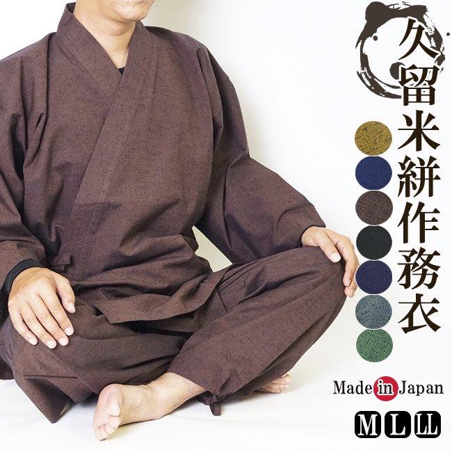 『国産』久留米絣織作務衣(さむえ) 綿100% 全7色