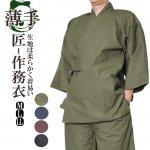 作務衣 大きいサイズ 匠 作務衣-綿100% 薄手 M/L/LL/3L 401001