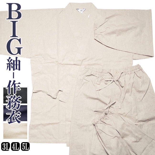 紬-先染めBIG作務衣(さむえ) 3L〜5L 綿100%