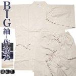 作務衣 メンズ 紬-先染めBIG作務衣(さむえ) 3L〜5L 綿100%