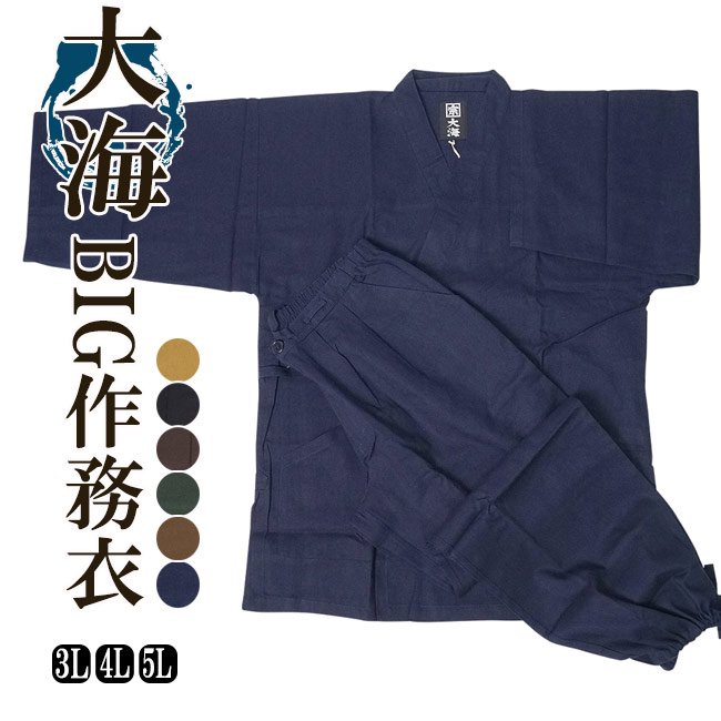 【大海】BIG作務衣(さむえ)3L〜5L +W 上質綿100% 全6色
