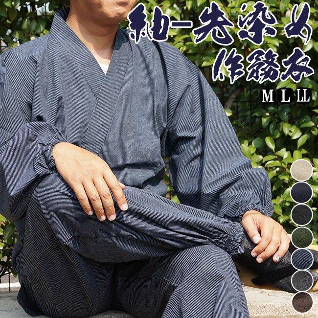 紬-先染め作務衣(さむえ)-綿100% 全7色