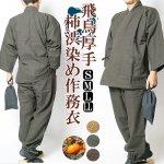 作務衣 メンズ【飛鳥】柿渋染め作務衣(さむえ)-厚手 天然素材綿100%