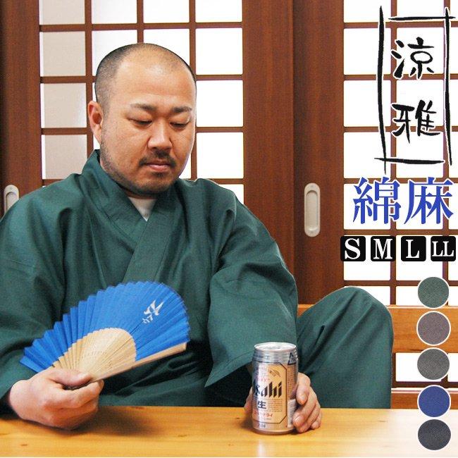 涼雅作務衣(さむえ)-綿45%麻55%(黒・灰黒・深緑・茶・紺)