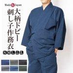 作務衣 日本製 メンズ 大柄刺し子織作務衣 綿100% S/M/L/LL/3L