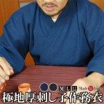 作務衣 日本製 高級 地厚刺し子織作務衣 さむえ S〜3L