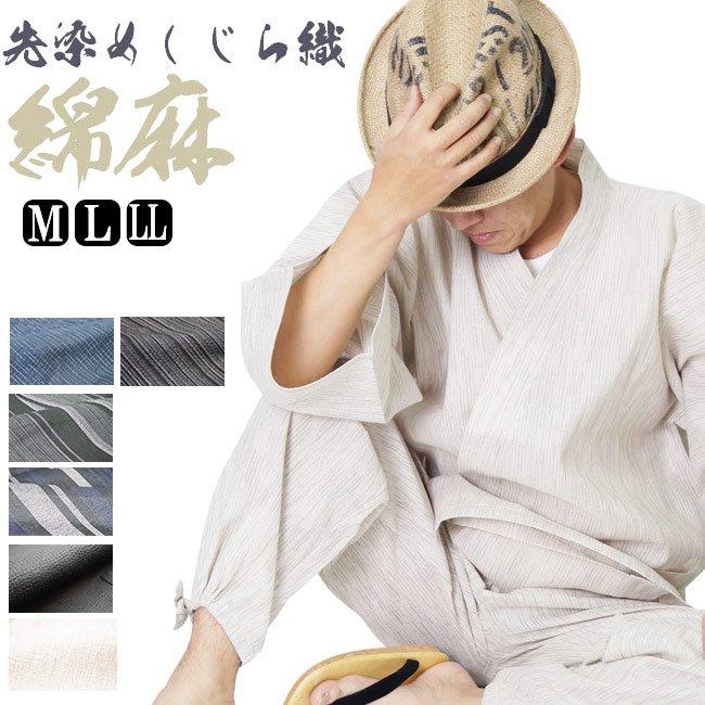 男衆-しじら織り作務衣(さむえ)綿85% 麻15%