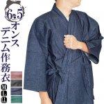 ソフトカジュアル 6.5オンスデニム作務衣(さむえ)袖口ゴム 濃紺