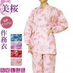 当店オリジナル-宇野千代 女性用作務衣(さむえ) 綿100%