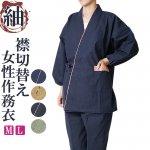 作務衣 女性 紬-婦人作務衣(さむえ) 綿100% 全5色