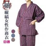 作務衣 女性 木綿紬-婦人用作務衣 綿100% 縞柄 全3色
