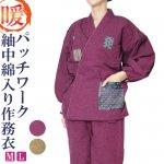 作務衣 冬用 紬-パッチワーク中綿入り作務衣(さむえ)女性用作務衣