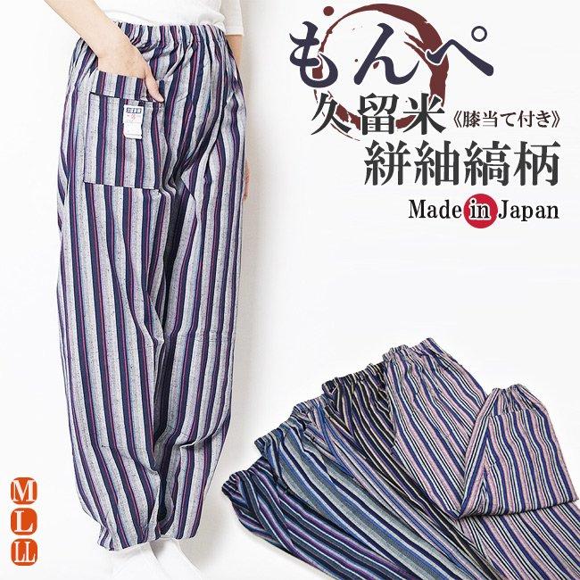 【もんぺ】婦人用-国産久留米織り  縞柄