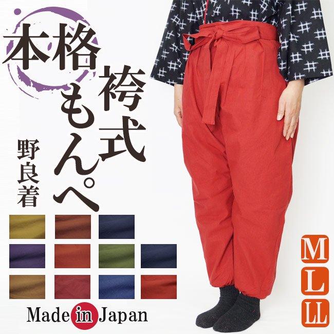 【もんぺ】婦人用-国産本格もんぺ無地 袴式 全11色
