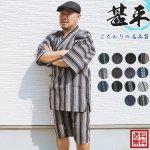 甚平 メンズ 甚平 じんべい 柿渋・形状安定・吸水速乾・ジャガード・涼麻 M/L/LL