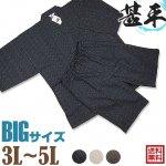 甚平 大きいサイズ BIG甚平-しじら織り(じんべい)(黒雨・茶雨・白雨)3L〜5L