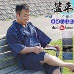 甚平 メンズ 阿波しじら織り-伝統工芸-甚平 綿100%S〜3L(黒縞・紺縞・白縞)