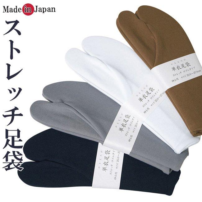 カラーストレッチ足袋 紳士用 25.0〜27.0cmフリーサイズ