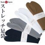 足袋 カラーストレッチ 紳士用 25.0〜27.0cmフリーサイズ