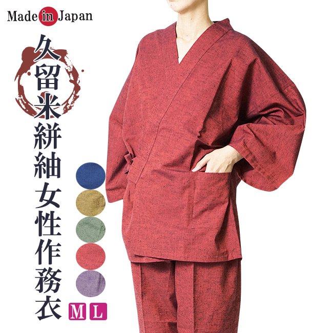 『国産』久留米絣織女性作務衣(さむえ)婦人用作務衣 綿100%