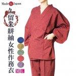 作務衣 女性  日本製 久留米絣織女性作務衣(さむえ)婦人用作務衣 綿100%